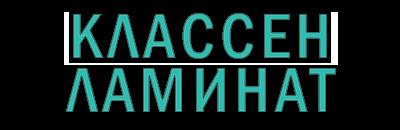 Classen Laminate Логотип
